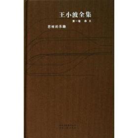 思维的乐趣 (王小波全集 第一卷 杂文 精装 全一册)