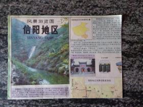 信阳地区风景浏览图(1992年