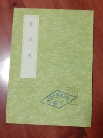 异域志(影印木刻本)此据夷门广牍本影印初编各丛书仅有此本,竖版繁体字、品相以图片为准