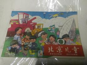 1977年(北京儿童)20期