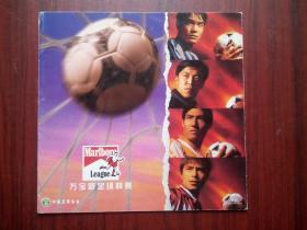 97年万宝路足球联赛,万宝路足球,足球