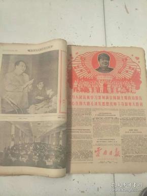 云南日报69年4月28期合售,内容精彩,268元包邮,先到先得,红包确认