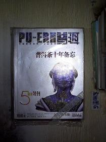 普洱 2011年7/8期 普洱茶十年备忘【5周年特刊 】(未拆封)  未开封.