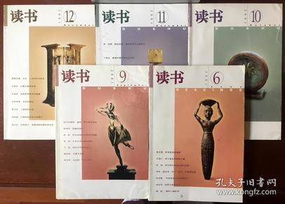读书(2001年第6、9、10、11、12期)合售