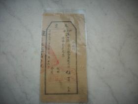 棣栬瑙f斁鍖�-姘戝浗36骞淬�愮姝﹀幙绗叚鍖鸿仈鍚堢ぞ銆戣偂绁紒17.5/8.5鍘樼背