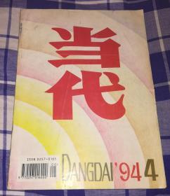 当代 1994年第4期 总第98期 九品 包邮挂