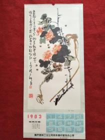 怀旧收藏1983年年历单页国画作者杨正新77*35cm