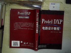Protel DXP电路设计教程