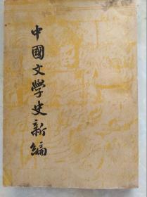 中国文学史新编   47年版