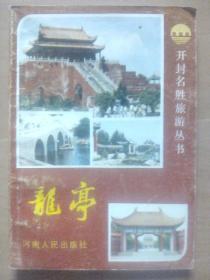 开封名胜旅游丛书--龙亭(河南人民出版社1990年版,32开96页)