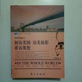 """费孝通游记:初访美国·访美掠影·重访英伦(""""四海之内-从东方到西方""""系列丛"""