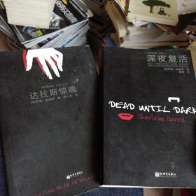 南方吸血鬼系列《深夜复活》《达拉斯惊魂》(全2册合售)