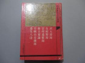 四库笔记小说丛书:洞天清录(外五种)