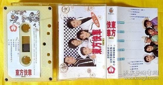 磁带               东方快车《就让世界多一颗心》1990