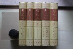 1987年中华书局16开精装:明文海       5册全