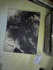 皇玛2014冬季拍卖会岭南风范2014当代岭南中国画作品专场