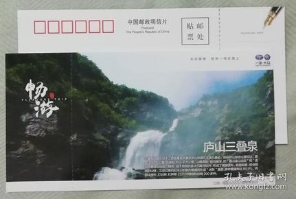 世界遗产,庐山三叠泉---优惠明信片门票-(较少)
