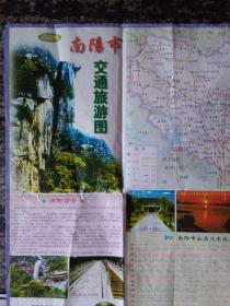 南阳市交通旅游图(2005)