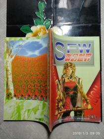 科幻世界 1997年增刊