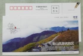 南岳衡山---优惠明信片门票-(较少)