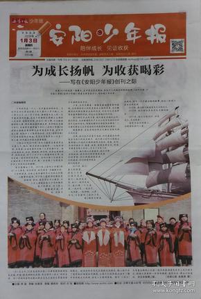 《安阳少年报》创刊号2019年1月3日