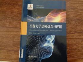 生物力学建模仿真与应用 樊瑜波,邓小燕
