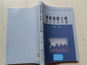 城镇道路工程施工工艺手册 支天杰 主编 河南大学出版社 16开