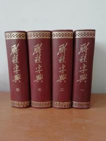 联绵字典  1-4全