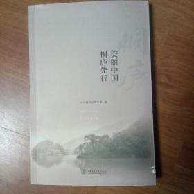 美丽中国桐庐先行