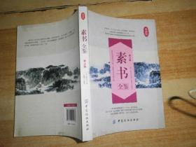 素书全鉴(第2版)(典藏版)