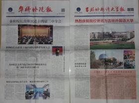 《华侨外院报》终刊号和《吉林外国语大学报》更名号一套
