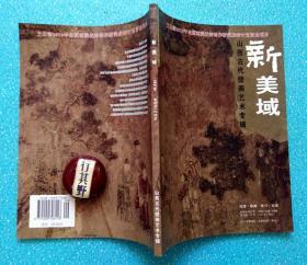杂志【新美域:山西古代壁画艺术专辑】2011年第3期(季刊)