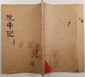 手抄:孔圣枕中秘记真本 37页74面
