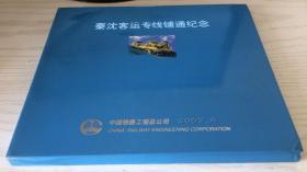 秦沈客运专线铺通纪念 函套精装 含带资纪念封、片各一枚,铁通纪念IP电话卡20、30各一张