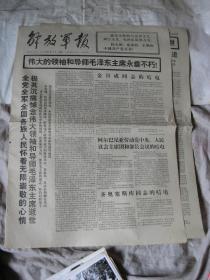 文革时期报纸 .   解放军报 1976年9月11日  伟大的领袖和导师毛泽东主席永垂不朽