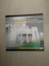 青藏铁路开工纪念邮票小型张2001--28代册
