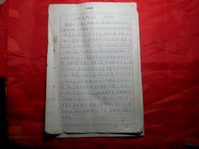 老画家、诗人田景琪(国立北平艺术专科学校1937年毕业生)手稿:陶渊明的《桃花源记》讲课提纲