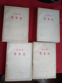 马克思 资本论 第一卷上,第二卷,第三卷上下(4册合售)