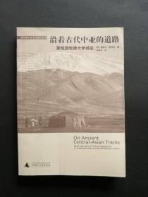 沿着古代中亚的道路(私藏品好)