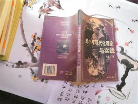 邓小平现代化理论与实践(中国现代化丛书)  作者签名本