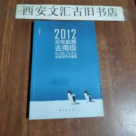 2012-买张船票去南极