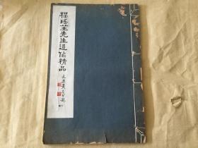 程瑤笙先生遺作精品  存下集  福建黃葆戉題名  僅印百部  白紙線裝大開本珂羅版