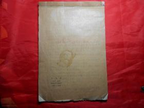 老画家、诗人田景琪(国立北平艺术专科学校1937年毕业生)手稿:《读丰子恺等论著随感》 附《国立北平艺术专科学校 图案学》残页一张