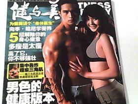 健与美2008 3