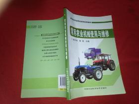 常用农业机械使用与维修