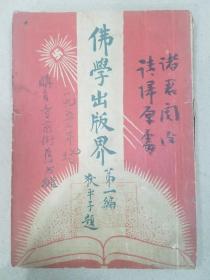 华夏孤本 佛教丛书《佛学出版界》第一编1932年初版,佛学出版社。