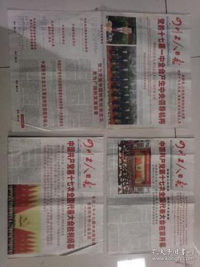 中国共产党是七次全国代表大会胜利开幕,闭幕和新当选中央领导人!