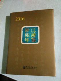 浙江旅游年鉴  2016