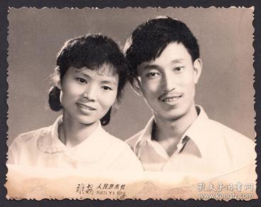 雅安人民艺术社夫妻合影照