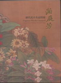 满庭芳 历代花卉名品特展